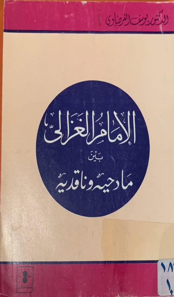 al_ghazali_yusuf_al_qaradawi